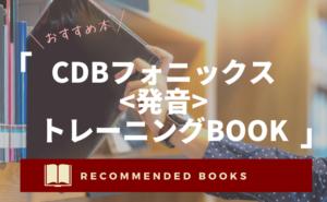 CDBフォニックストレーニングBOOK