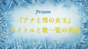 『アナと雪の女王』英語タイトルや歌の英語版に込められた意味は?