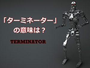 『ターミネーター』の意味は?【映画タイトルから学ぶ英語】