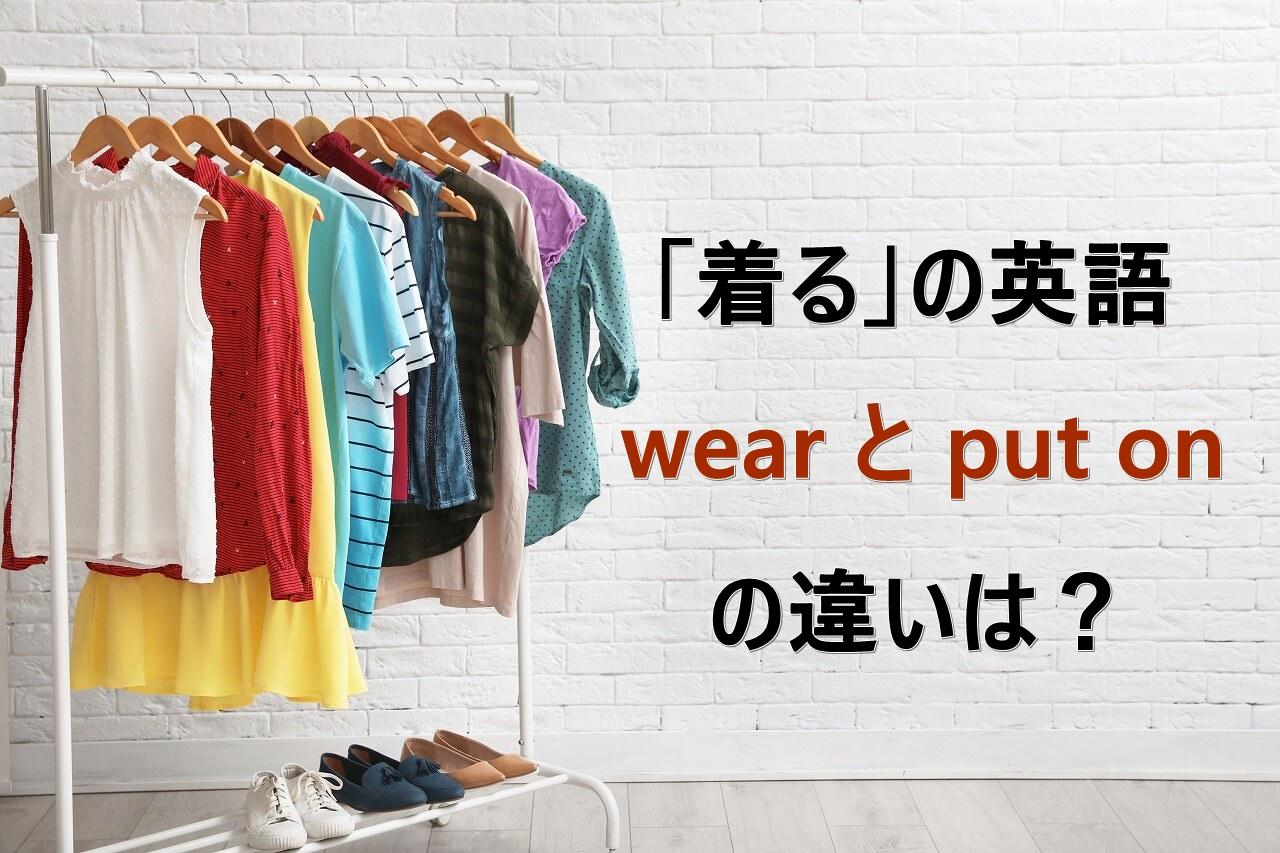 「着る」の英語、wearとput onの違いは?