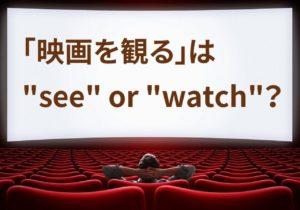 「映画を観る」を英語で言うと?「see」と「watch」の違いを解説